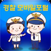 경찰 모바일포털