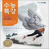 EBS 2014 수능특강 어휘(완성판)
