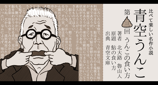 青空うんこ:うんこの食い方 (北大路魯山人 鮎の食い方)
