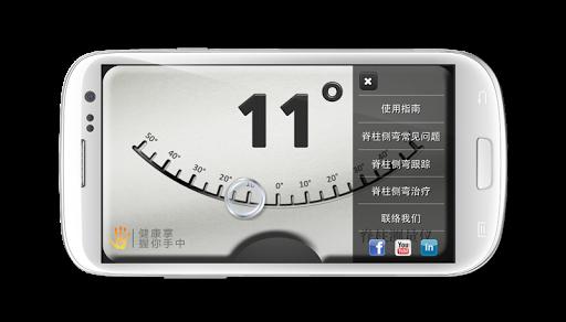 脊柱测量仪HD