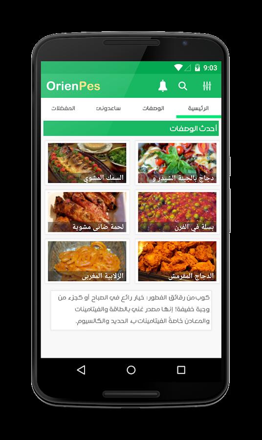 OrienPes | وصفات المطبخ العربى - screenshot