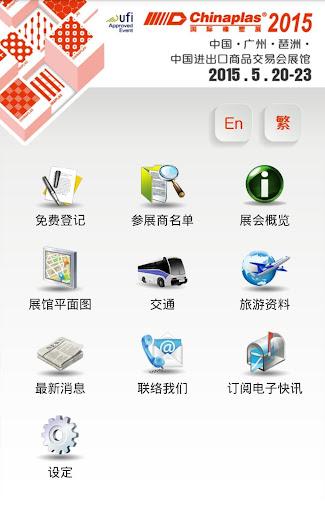 玩免費商業APP|下載CHINAPLAS 国际橡塑展 app不用錢|硬是要APP