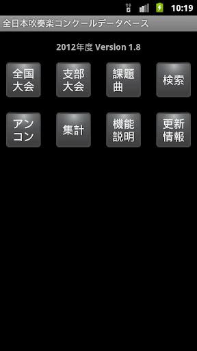 u5168u65e5u672cu5439u594fu697du30b3u30f3u30afu30fcu30ebu30c7u30fcu30bfu30d9u30fcu30b9 for android 3.2 Windows u7528 1
