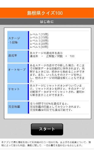 島根県クイズ Study島根県