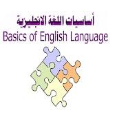 اساسيات اللغة الانكليزية
