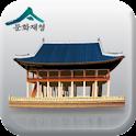 한국의 문화유산 logo
