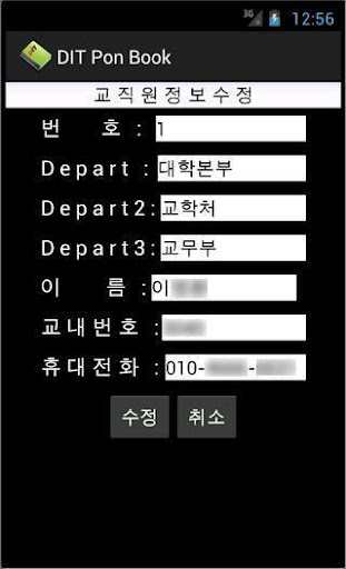 【免費通訊App】DIT Phone Book-APP點子