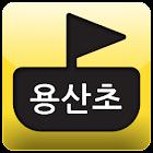 광주 용산초등학교 icon