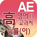 고등 영어Ⅱ 교과서 영단어 능률(이) icon