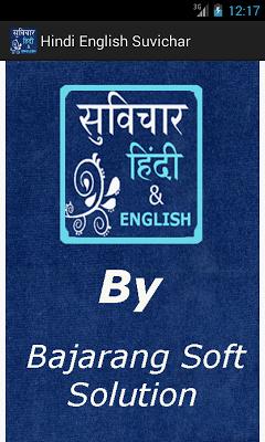 Hindi & English Suvichar - screenshot