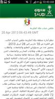 Screenshot of Saudi e-Government Mobile App.