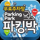 무료 및 공영주차장 정보,파킹박(ParkingPark)