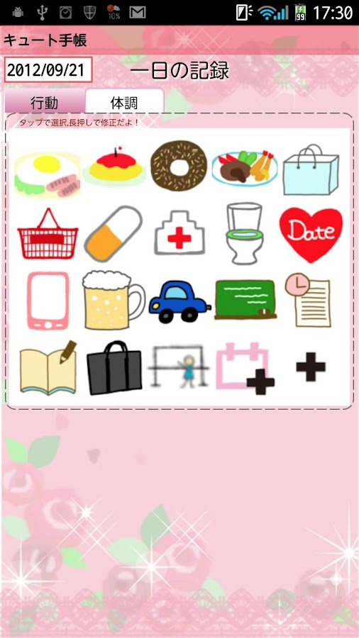 Cute Day Planner Free- screenshot
