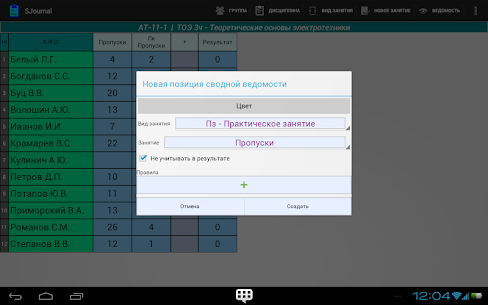 Study Journal v0.9.10b [Paid] APK is Here ! 7