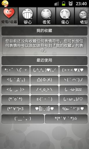 玩免費通訊APP|下載我的表情符號 (顏文字) app不用錢|硬是要APP