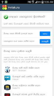 Helakuru Sinhala Input - screenshot thumbnail