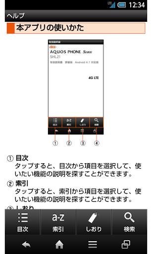 SHL21u3000u53d6u6271u8aacu660eu66f8 2.0 Windows u7528 2