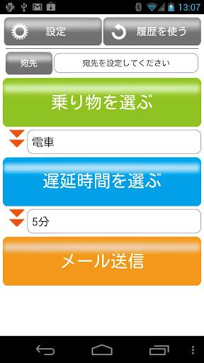 u9045u523bu30e1u30fcu30eb 1.7 Windows u7528 1