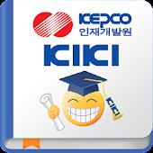 KEPCO 인재개발원 KIKI 모바일 앱