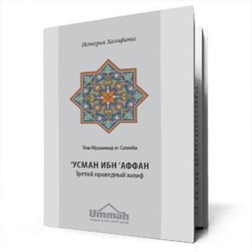 Osman Ibn Affan
