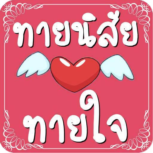 【免費娛樂App】ทายนิสัย ทายใจ ความรัก-APP點子