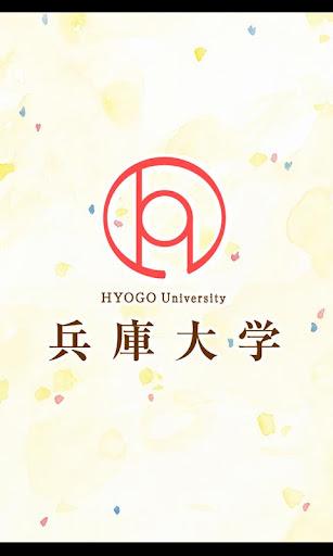 兵庫大学公式アプリ