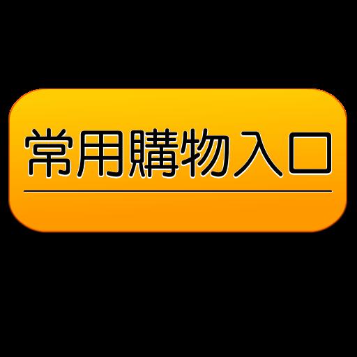 台灣常用購物入口 LOGO-APP點子