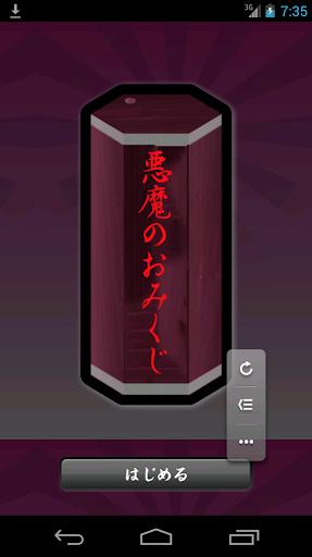 超野獣4Sの悪魔のおみくじ Chaoscream Apps