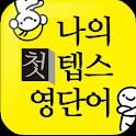 AE 나의 첫 텝스 영단어 logo