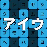 Learn Japanese Katakana - Study basic skills game