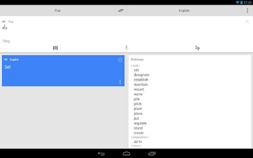 Google Translate Screenshot 24