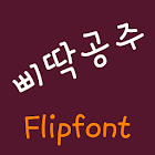 NeoUnrulygirl Korean Flipfont icon