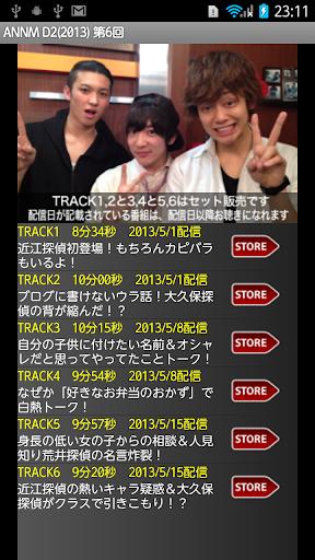 D2のオールナイトニッポンモバイル2013 第6回