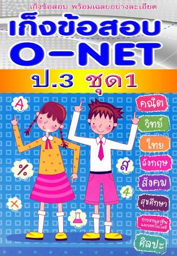 ข้อสอบ o-net ป.3 ชุด1พร้อมเฉลย
