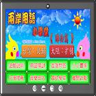 兩岸用語小學堂購物篇 icon