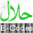 Halal E-Codes icon