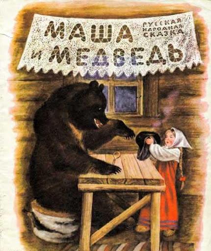 Сказки. Машенька и медведь
