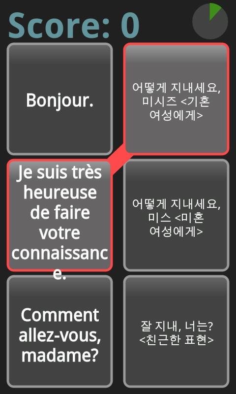 AE 여행 스페인어회화- screenshot