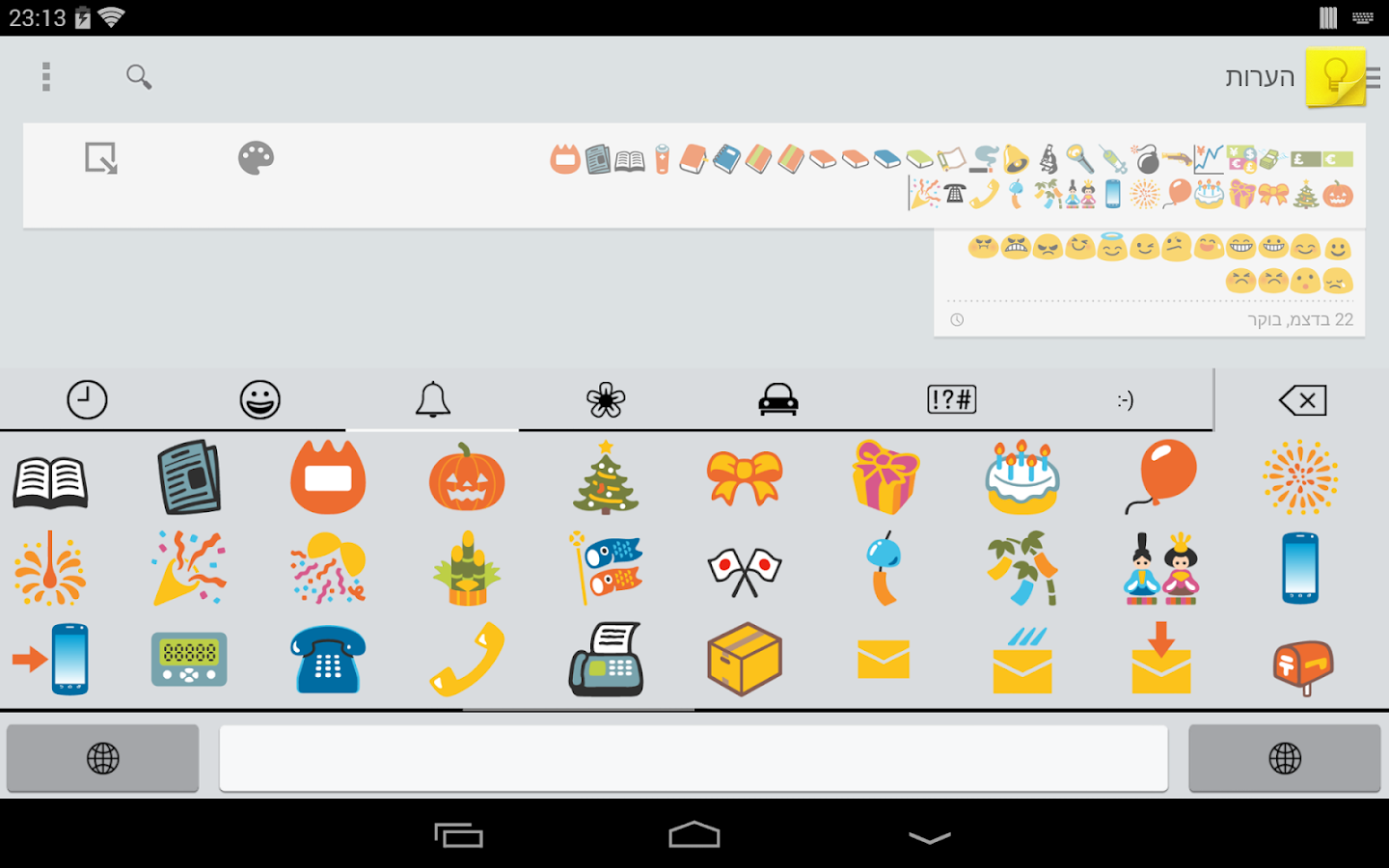 how to get hebrew keyboard on android