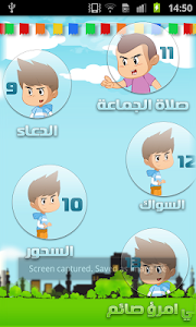 نصائح صائم screenshot 3