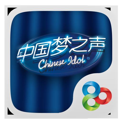 中国梦之声主题 娛樂 App LOGO-硬是要APP