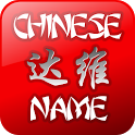 My Chinese Name icon