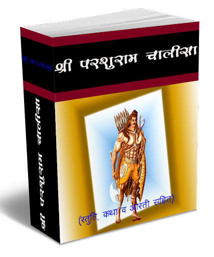 Sri Parshuram Chalisa