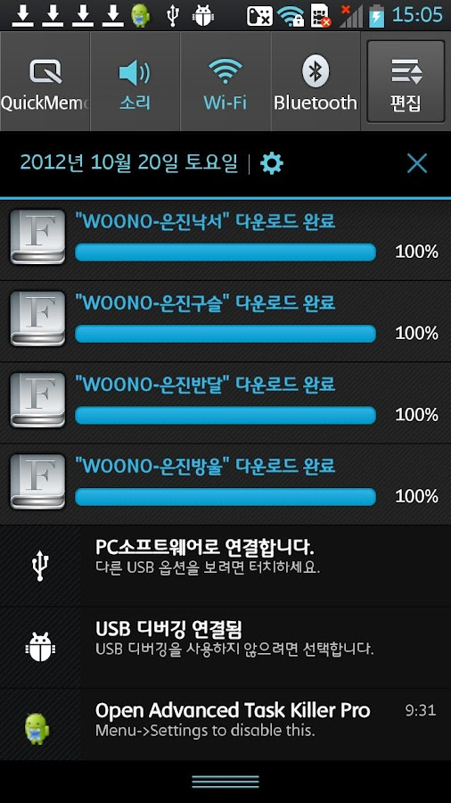 WOONO-폰트매니저(ICS)- screenshot