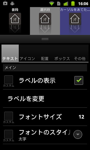 Lightning Launcher - 日本語