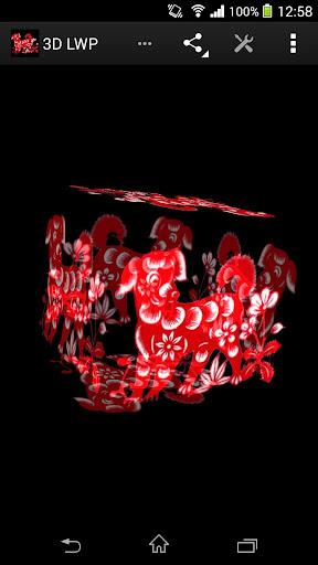 犬中國十二生肖動態壁紙