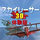 スカイレーサー3D(DL) 体験版 icon