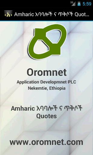 Amharic አባባሎች ና ጥቅሶች Quotes