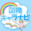 動物キャラナビ個性診断 icon