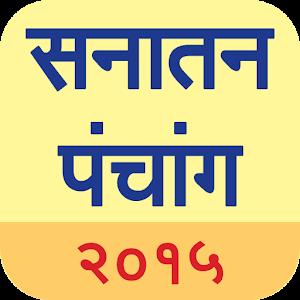Marathi Calendar 2015 for PC and MAC
